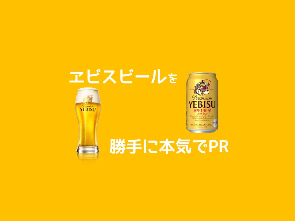ヱビスビール_アイキャッチ
