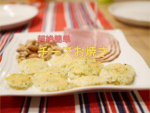 超絶簡単チーズお焼き