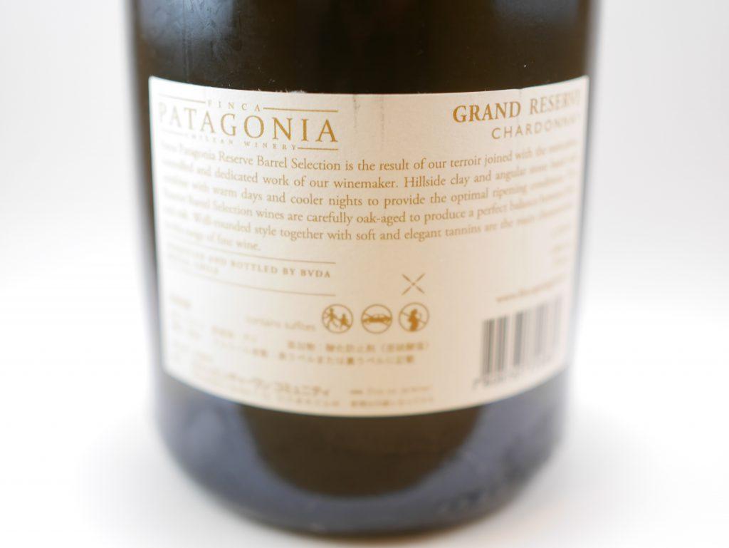 「FINCA PATAGONIA」の「CHARDONNAY GRAND RESERVE」の裏面ラベル