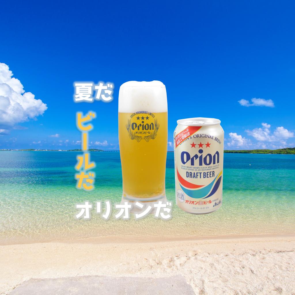 オリオンビール_アイキャッチ画像「夏だビールだオリオンだ」2