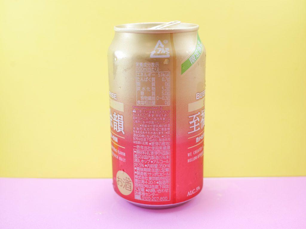 ビアサプライズ至福の余韻の缶側面1