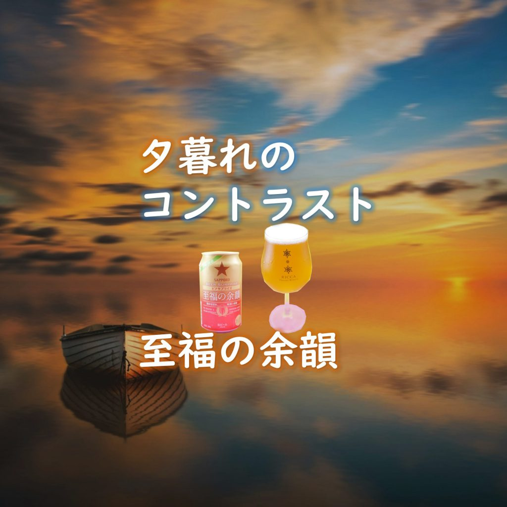 至福の余韻_アイキャッチ画像「夕暮れのコントラスト至福の余韻」2
