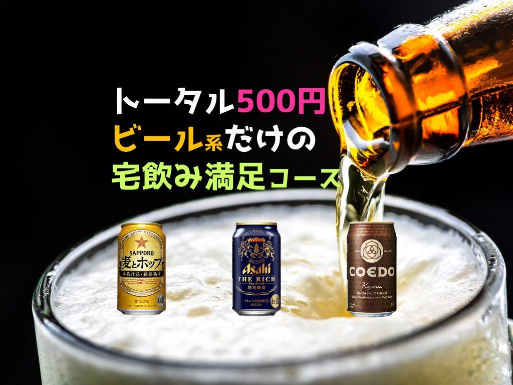 500円以下ビール系コースのアイキャッチ画像「トータル500円ビール系だけの宅飲み満足コース」