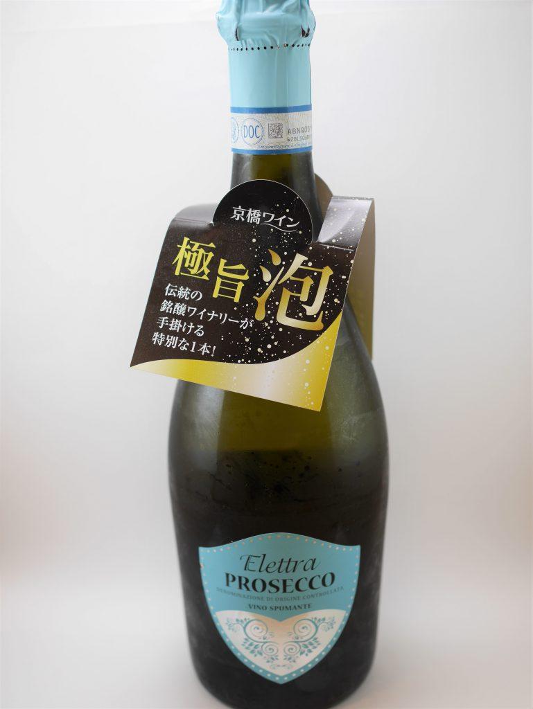BOTTER PROSECCO Elettraのボトル正面 京橋ワインのタグあり