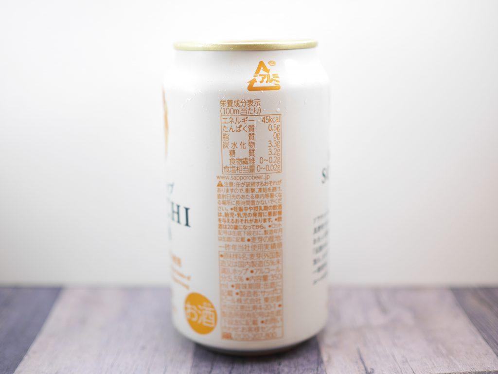 SORACHI1984の缶側面1